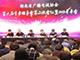 第六届常务理事会第二次会议暨2018年年会召开