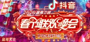 《2020湖南卫视春节联欢晚会》