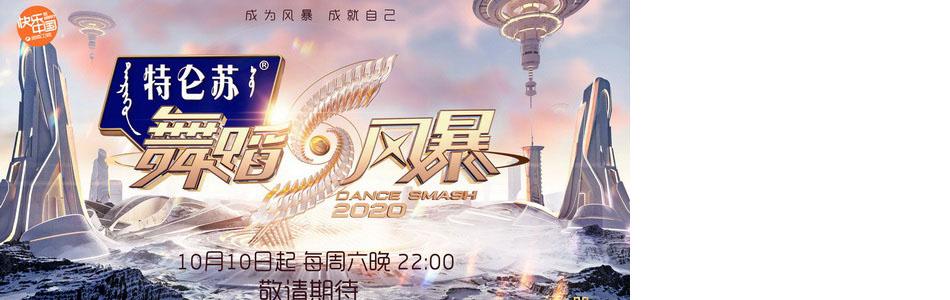 《舞蹈风暴2》周六22:00播出