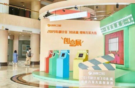 """2019湖南卫视""""创新飙计划""""""""30未满""""视频方案大选投票现场"""