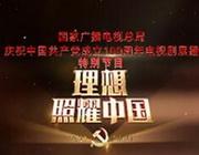 《理想照耀中国》