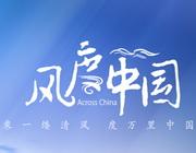 《风度中国》